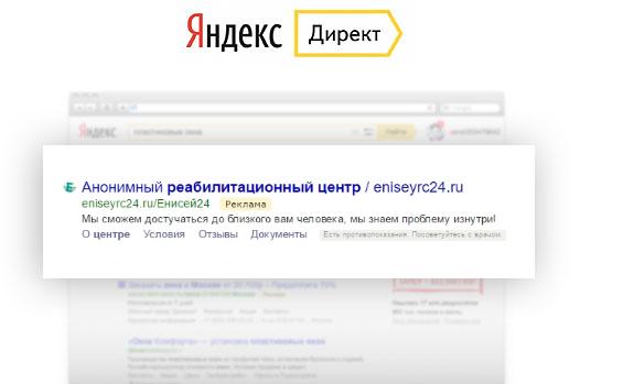 Реклама медицины в красноярске в интернете прорекламировать предмет
