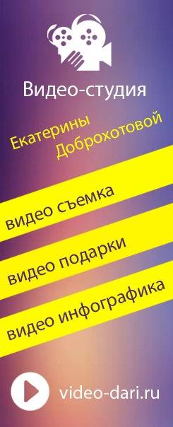 Сайт для видео-студии Екатерины Доброхотовой.