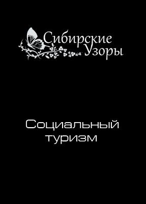 Корпоративный сайт для социального туристического агентства