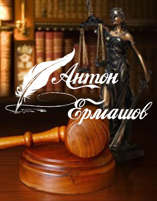 Личный сайт адвоката Антона Ермашова